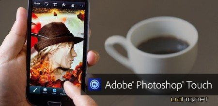 Adobe Photoshop Touch for phone 1.1.1 (Android 2.2+/2013)