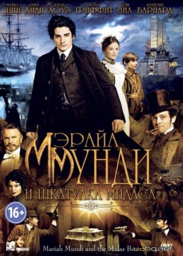Мэрайа Мунди и шкатулка Мидаса / The Adventurer: The Curse of the Midas Box (2013) DVDRip
