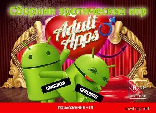 ������ ��������� ���� (2014) Android