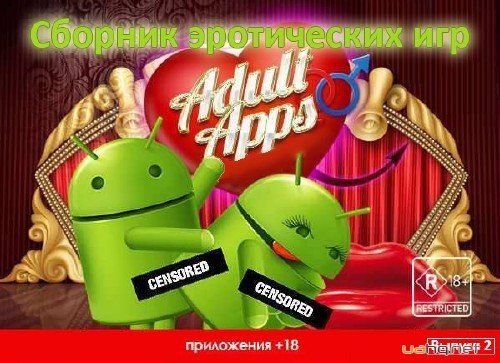 ������ ������ ��������� ���� (2014) Android