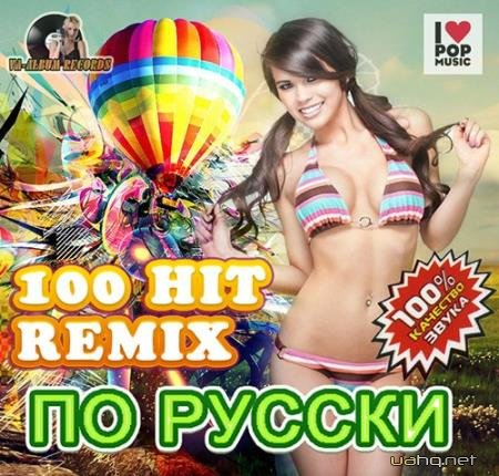 VA - 100 Hit Remix По Русски (2014)