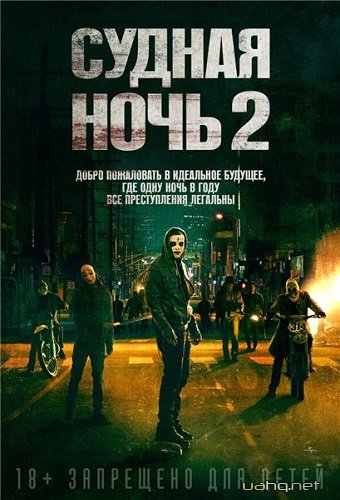 Судно ніч 2 / The Purge: Anarchy (2014) HDRip