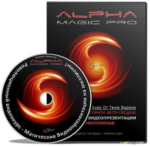 Alpha Magic Presenter (2014) Відеокурс