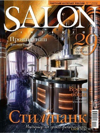Salon-interior №11 (листопад 2014)