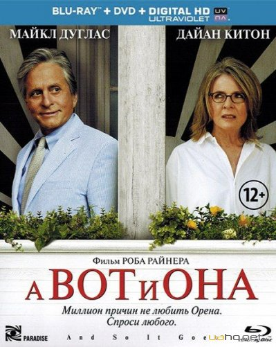 А вот и она / And So It Goes (2014/BDRip 1080p/720p/HDRip/1.46Gb/700Mb)