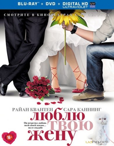 Люблю твою жену / The Right Kind of Wrong (2013/BDRip 720p/HDRip)