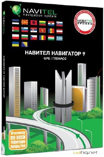 Навітел | Navitel Navigator 9.3.0.195 Універсальний RePack by SevenMaxs (2014/ML/RUS)