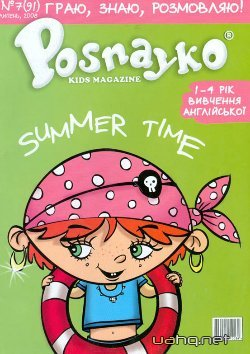 POSNAYKO (English) kids magazine, 07, 2008