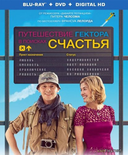 Путешествие Гектора в поисках счастья / Hector and the Search for Happiness (2014/BDRip/HDRip)