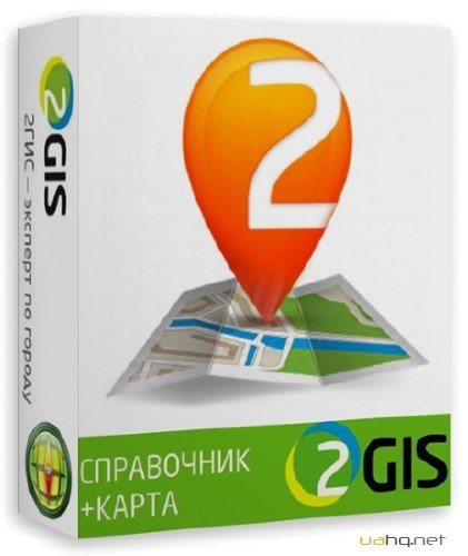 Дубльгіс 2Gis Все v міста.3.14.12 Лютий 2015 Portable by Punsh (MULTI/RUS)