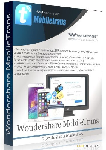 Wondershare MobileTrans 7.0.1.290