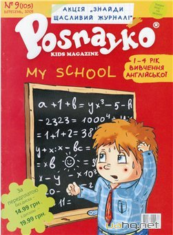 Posnayko (English) №09, 2009