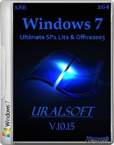 Windows 7 Ultimate SP1 Lite & Office2003 UralSOFT v.10.15 (x86/x64/2015/RUS)