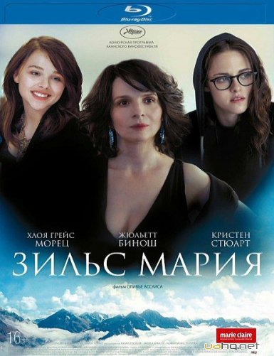 Зильс-Мария / Clouds of Sils Maria (2014/BDRip/HDRip)