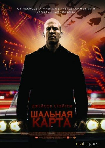 Шалена карта / Wild Card (2015/WEB-DL 720p/WEB-DLRip/1400Mb/700Mb)