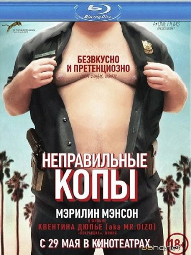 Неправильні копи / Wrong cops (2013/BDRip 1080p/HDRip)