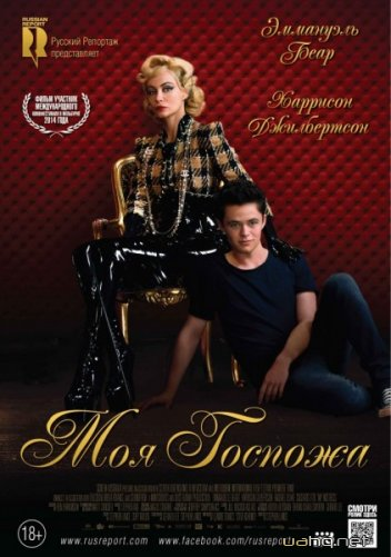 Моя Госпожа / My Mistress (2014/WEB-DL 720p/WEB-DLRip/1.46Gb/745Mb)