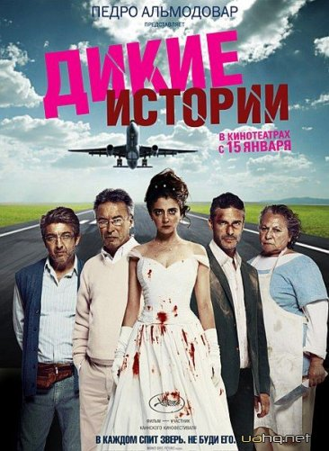 Дикие истории / Relatos salvajes (2014/WEB-DL/WEB-DLRip)