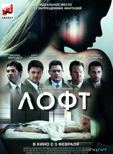 Лофт / The Loft (2014/WEBRip/1.46Gb/700Mb)