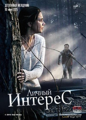 Личный интерес (2015/WEB-DL/WEB-DLRip)