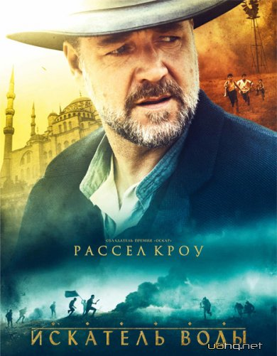 Искатель воды / The Water Diviner (2014/WEBRip/1.46Gb/745Mb)