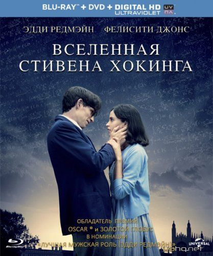 Вселенная Стивена Хокинга / The Theory of Everything (2014) HDRip