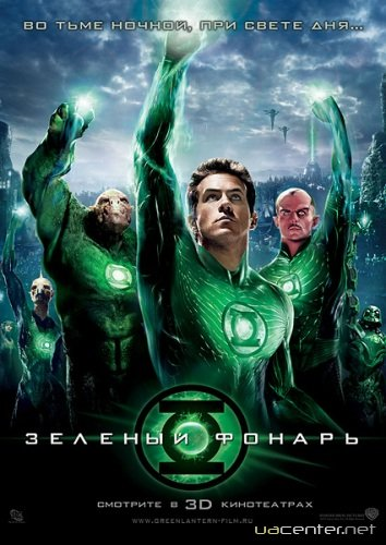 Зелений Ліхтар / Green Lantern [2011/CAMRip/iPhone/iPod Touch / iPad]